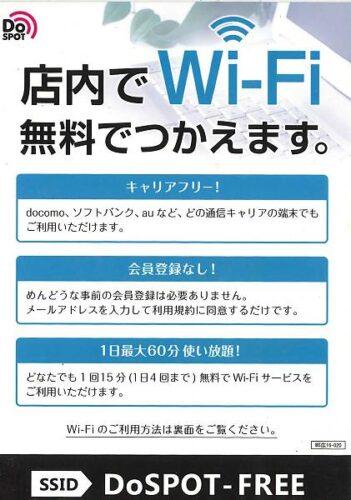 館内では無料でWifiが使えます。