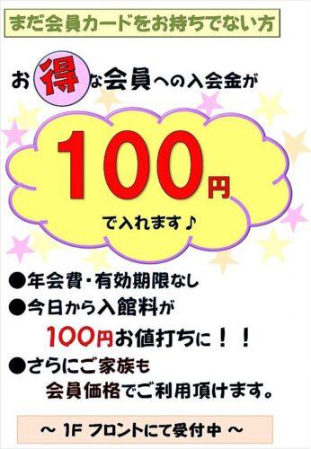お得な会員への入会金が100円ではいれます。