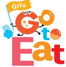 【Go To Eat】プレミアム付食事券が使えます!