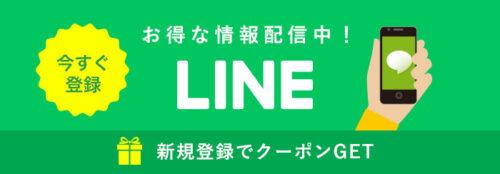 公式LINE配信中!