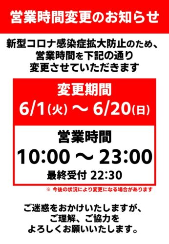 営業時間変更のお知らせ(6/1 ~ 7/4)