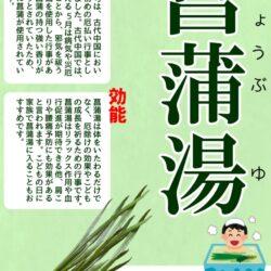 菖蒲湯のお知らせ