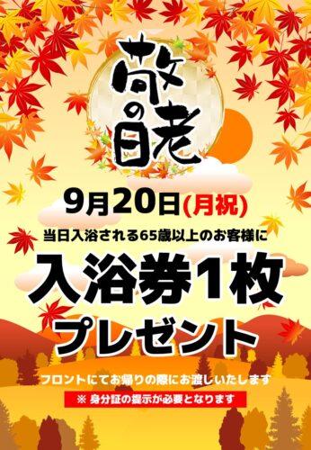 敬老の日 65歳以上のお客様に入浴券プレゼント!!